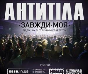 АнтитілА у Львові з великим сольним концертом