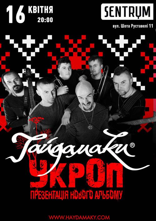 ГАЙДАМАКИ презентація альбому УКРОП