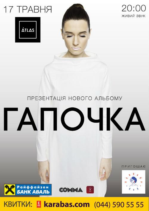 GAPOCHKA poster - 1