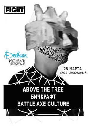 Концерт Above The Tree