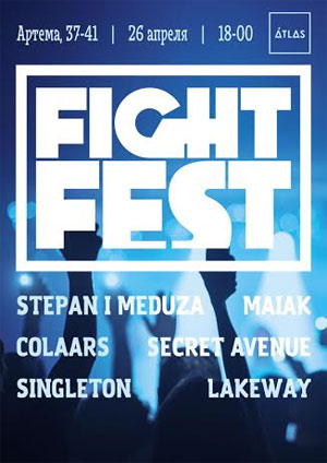 Fight Fest в Киеве