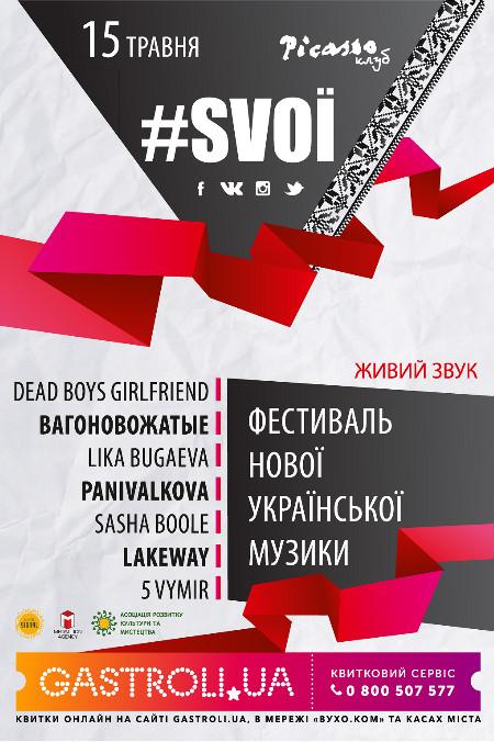 Афіша Фестивалю нової української музики #SVOЇ