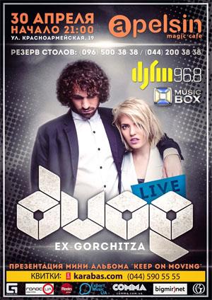DVOE сыграют дебютный концерт в Киеве