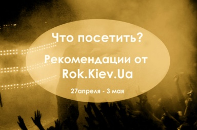 music kyiv