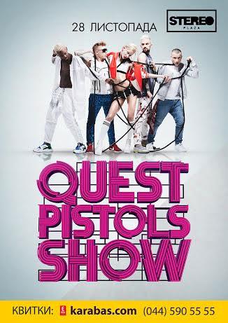 Quest Pistols show в Киеве