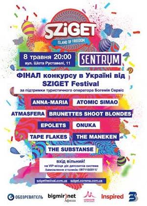 Фінал конкурсу в Україні від Sziget Festival