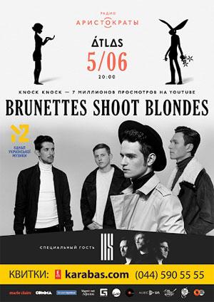 Спільний концерт гуртів Us і Brunettes Shoot Blondes