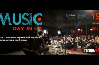 Music Day In UA - 1