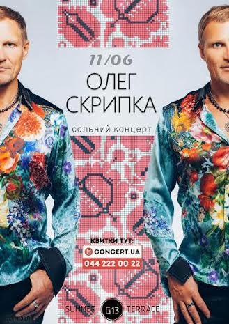 Акустичний концерт Олега Скрипки