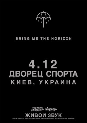 концерт Bring Me The Horizon в Киеве