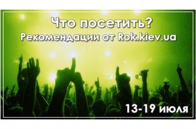 Music Kiev