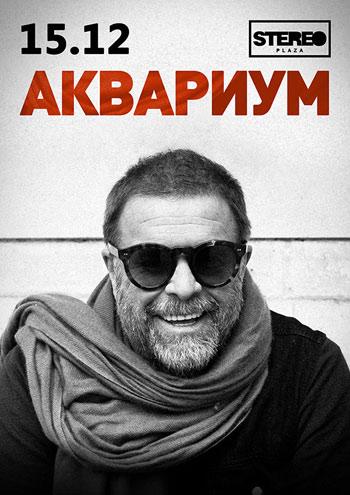 Аквариум выступит зимой в Киеве
