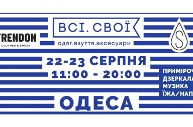 Всі. Свої в Одессе