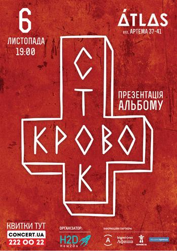 Кровосток концерт в Киеве
