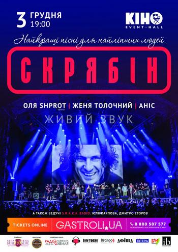 Концерт Скрябін у Львові