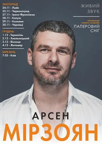 Арсен Мірзоян афіша тур