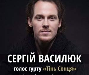 Акустичний концерт Сергія Василюка