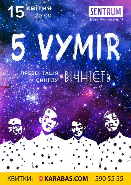 5 Vymir 1