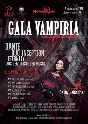 Вампирский бал Gala Vampiria