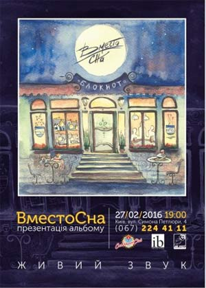 Концерт ВместоСна в Киеве