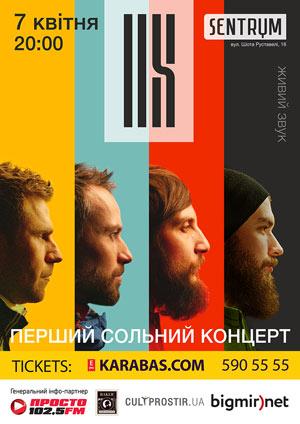 концерт гурту Us