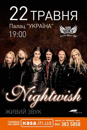 Концерт Nightwish в Киеве
