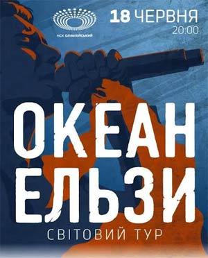 Океан Ельзи запросили SINOPTIK відкрити концерт