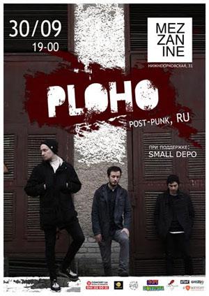 концерт PLOHO в Киеве