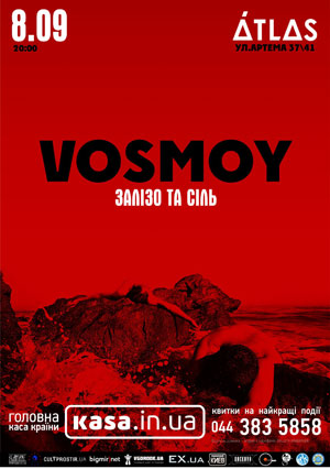 концерт VOSMOY в Киеве