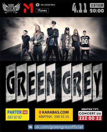 концерт Green Grey в Киеве