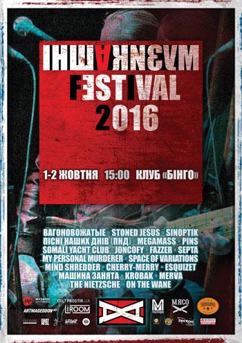 Інша Музика Festival 2016