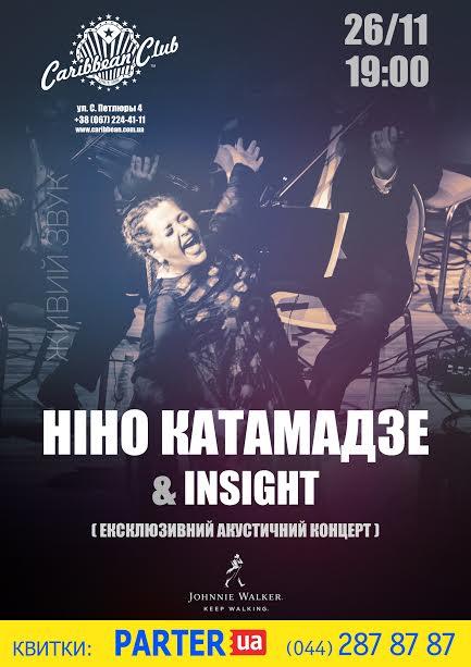 nino-katamadze_afisha