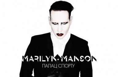 Marilyn Manson концерт в Киеве