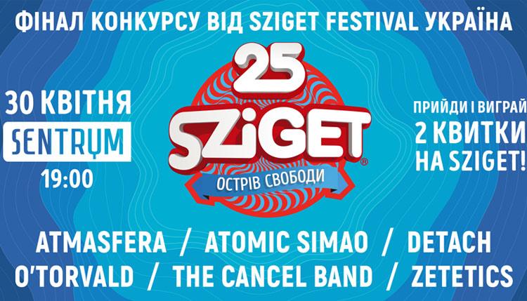 Визначено фіналістів Конкурсу на Sziget 2017