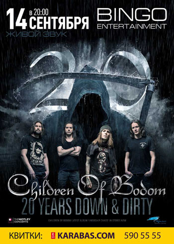 Children of Bodom концерт Киев