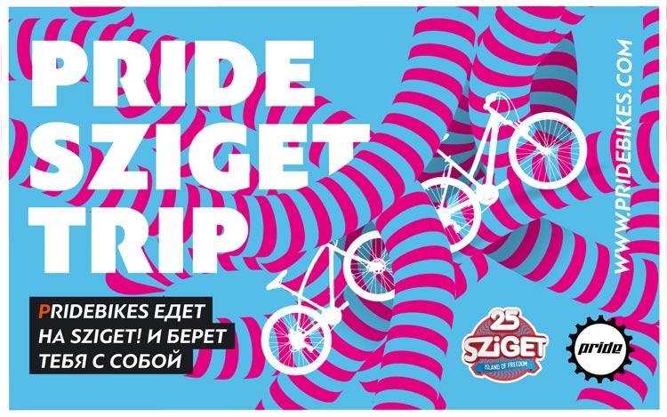Pride Sziget Trip
