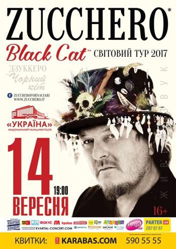 Zucchero концерт Киев