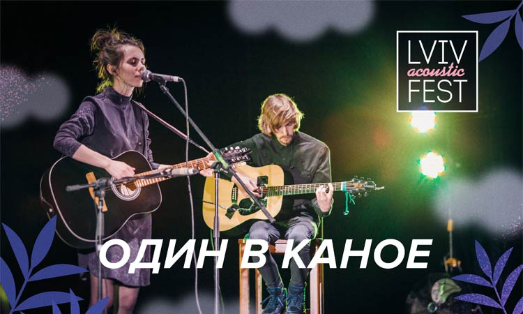 Lviv Acoustic Fest 2017