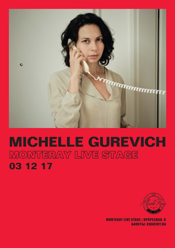 Michelle Gurevich концерт Киев