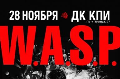 W.A.S.P. концерт в Киеве