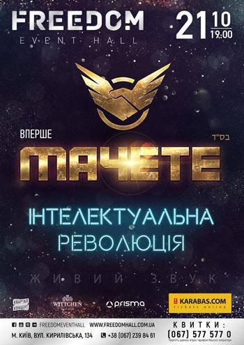 МАЧЕТЕ концерт в Киеве