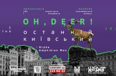 oh deer концерт