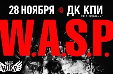 Концерт W.A.S.P.