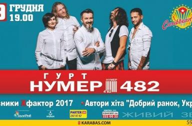 Гурт НУМЕР 482