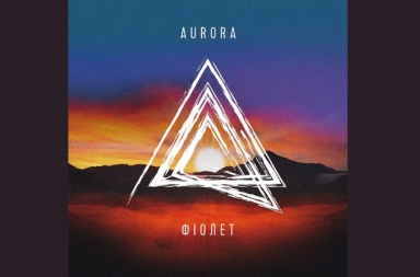 Аurora