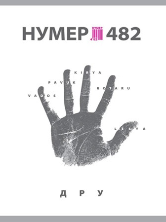 НУМЕР 482