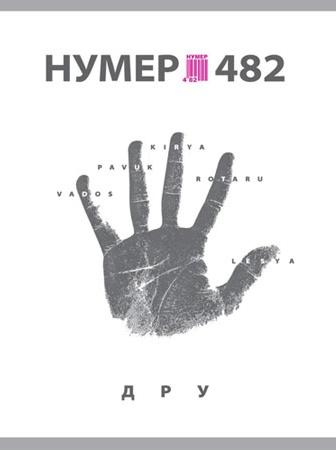 НУМЕР 482